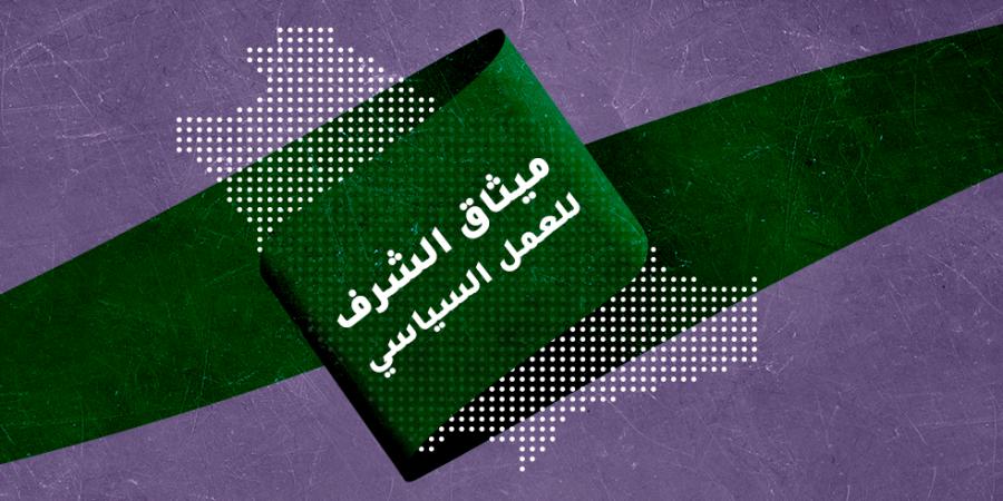ميثاق الشرف للعمل السياسي فيما يعرف حاليًا بالسعودية