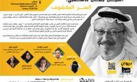 اغتيال جمال خاشقجي: السر المكشوف